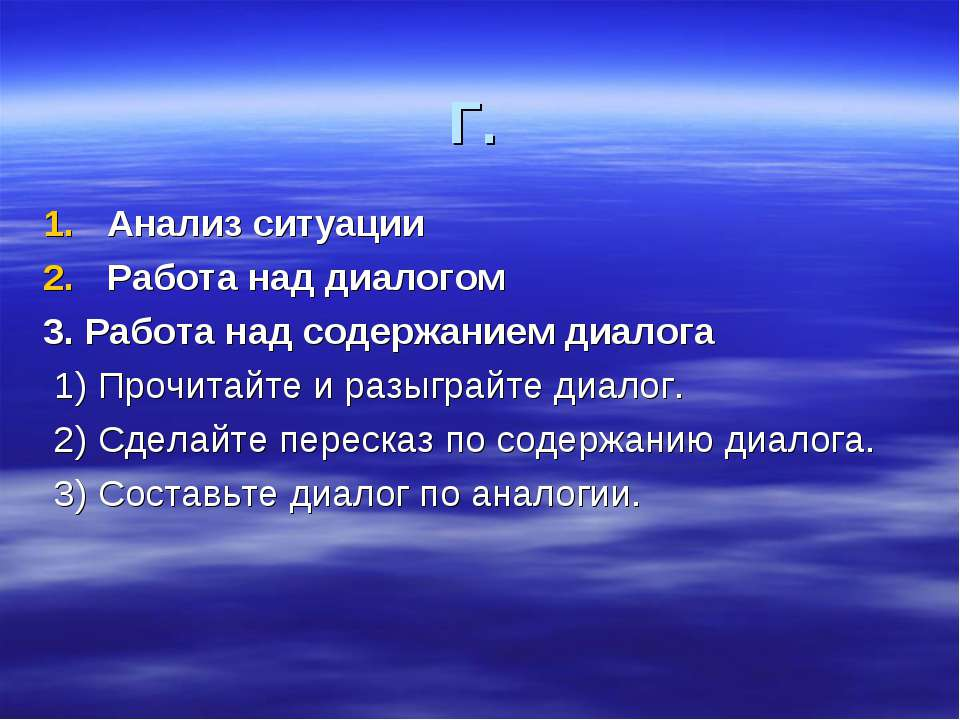 Г. Анализ ситуации Работа над диалогом 3. Работа над содержанием диалога 1) П...