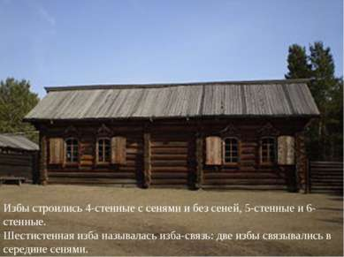 Избы строились 4-стенные с сенями и без сеней, 5-стенные и 6-стенные. Шестист...