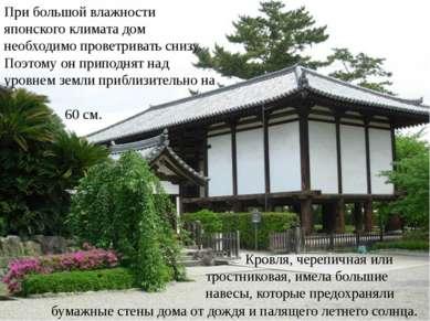 При большой влажности японского климата дом необходимо проветривать снизу. По...