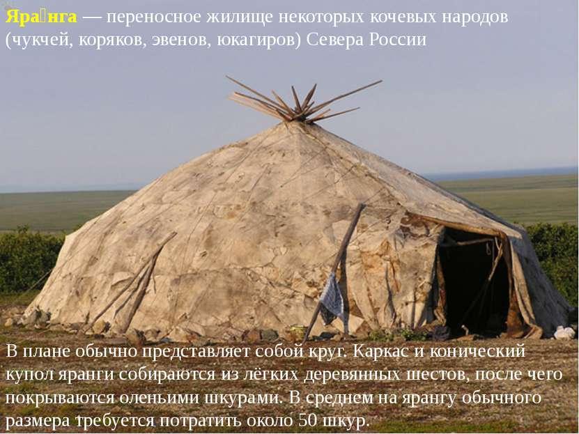 Яра нга— переносное жилище некоторых кочевых народов (чукчей, коряков, эвено...