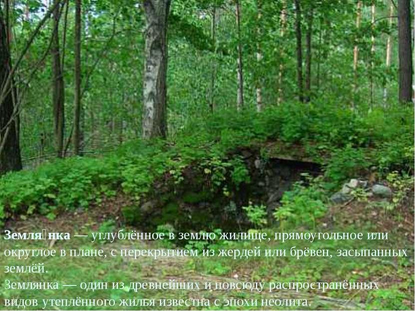 Земля нка— углублённое в землю жилище, прямоугольное или округлое в плане, с...
