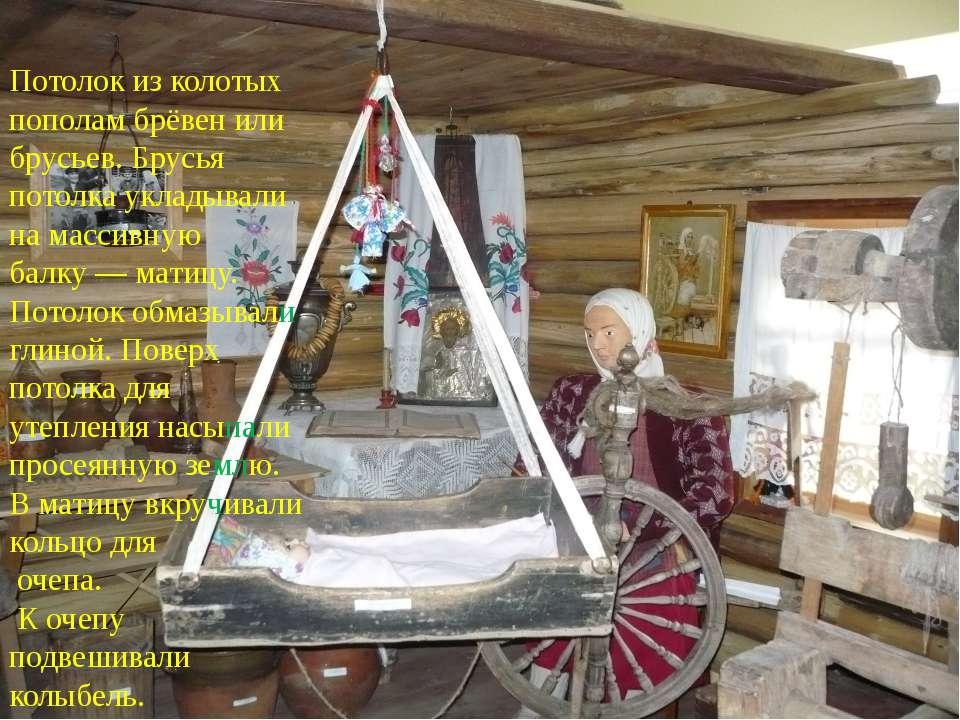 Потолок из колотых пополам брёвен или брусьев. Брусья потолка укладывали на м...