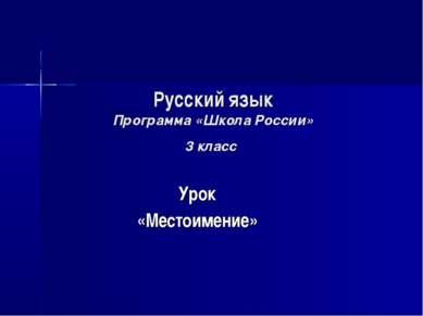 Русский язык Программа «Школа России» 3 класс Урок «Местоимение»