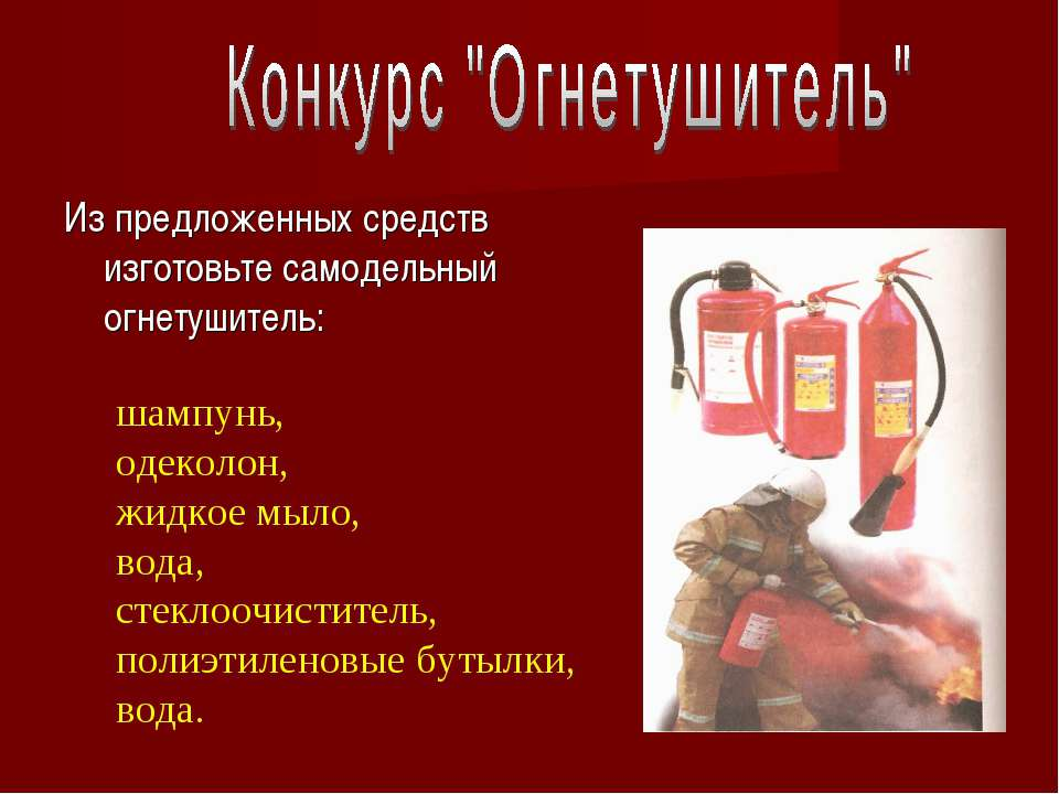 Из предложенных средств изготовьте самодельный огнетушитель: шампунь, одеколо...