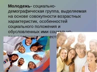 Молодежь- социально-демографическая группа, выделяемая на основе совокупности...