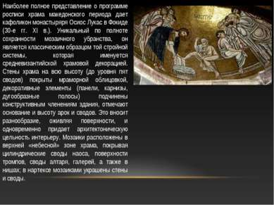 Наиболее полное представление о программе росписи храма македонского периода ...