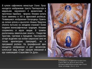 Богородица с младенцем на престоле. Сошествие Св. Духа на апостолов. Мозаика ...