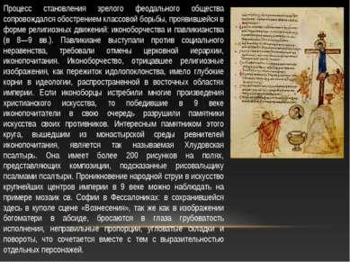 Процесс становления зрелого феодального общества сопровождался обострением кл...