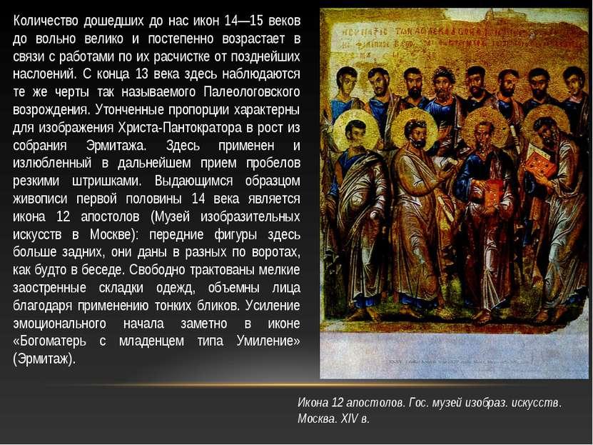 Количество дошедших до нас икон 14—15 веков до вольно велико и постепенно воз...