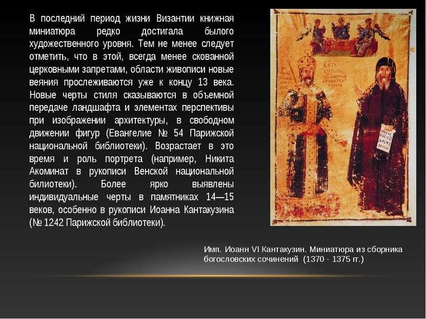 В последний период жизни Византии книжная миниатюра редко достигала былого ху...
