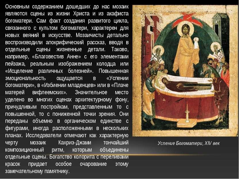 Основным содержанием дошедших до нас мозаик являются сцены из жизни Христа и ...