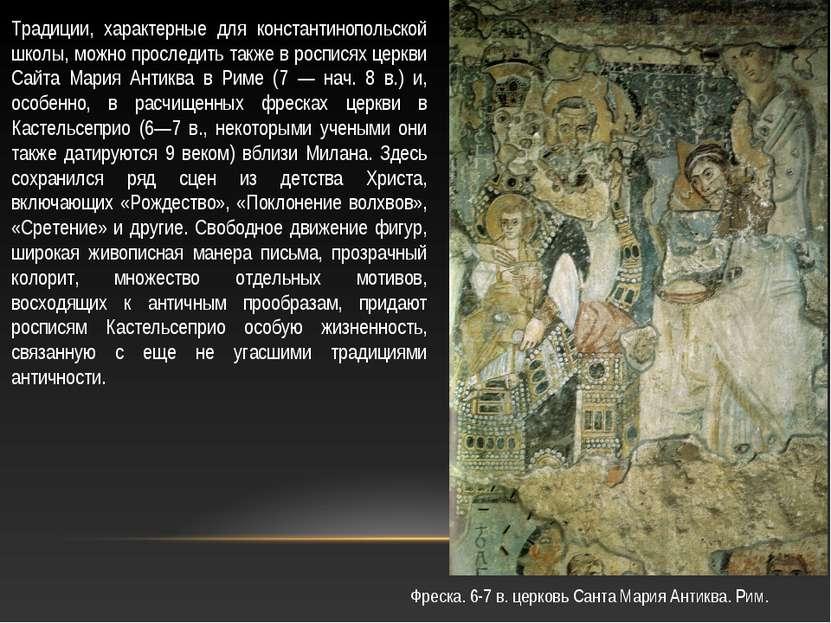 Традиции, характерные для константинопольской школы, можно проследить также в...