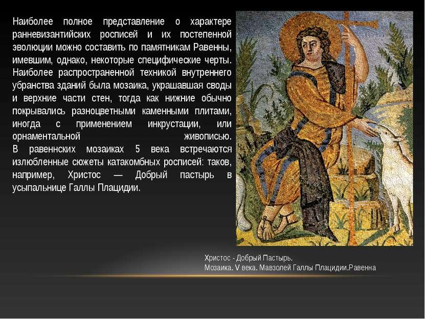 Наиболее полное представление о характере ранневизантийских росписей и их пос...