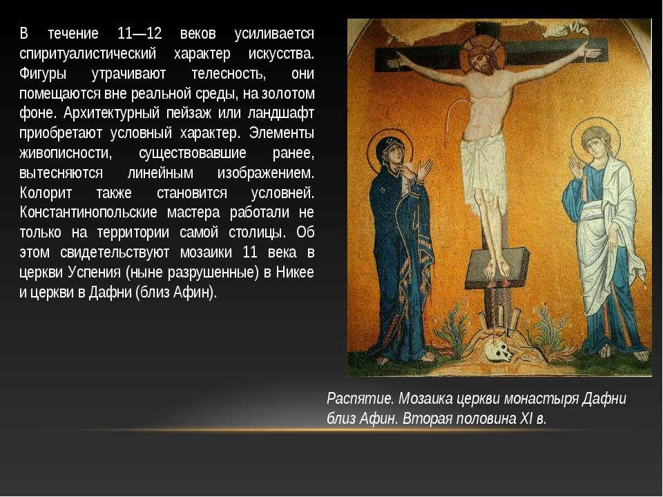 В течение 11—12 веков усиливается спиритуалистический характер искусства. Фиг...