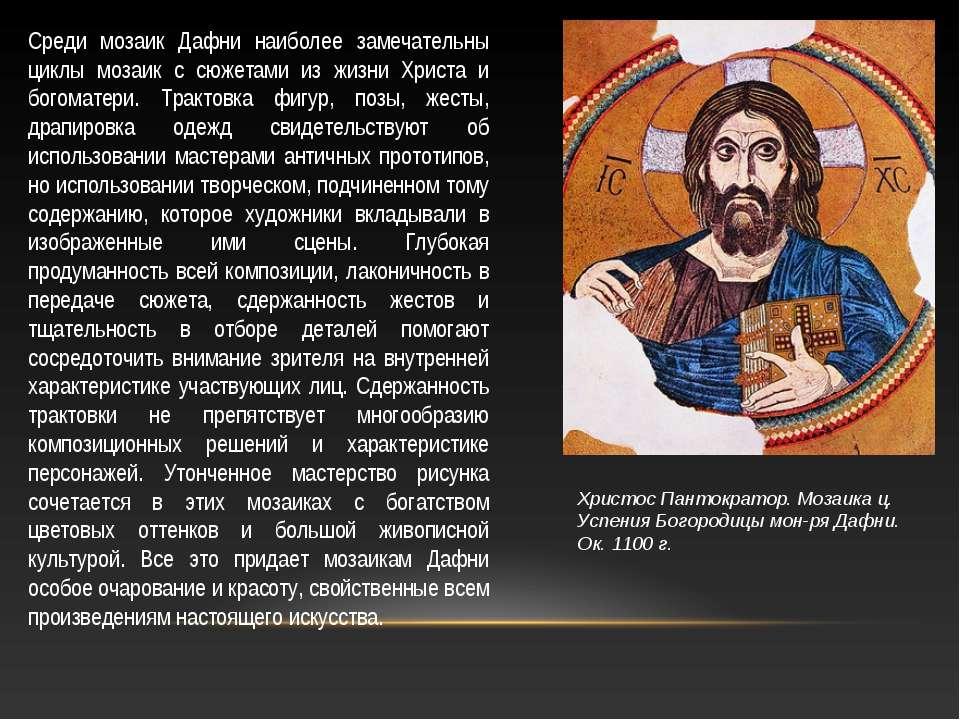 Среди мозаик Дафни наиболее замечательны циклы мозаик с сюжетами из жизни Хри...