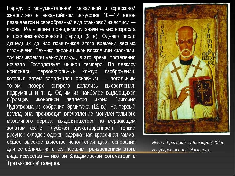 Наряду с монументальной, мозаичной и фресковой живописью в византийском искус...