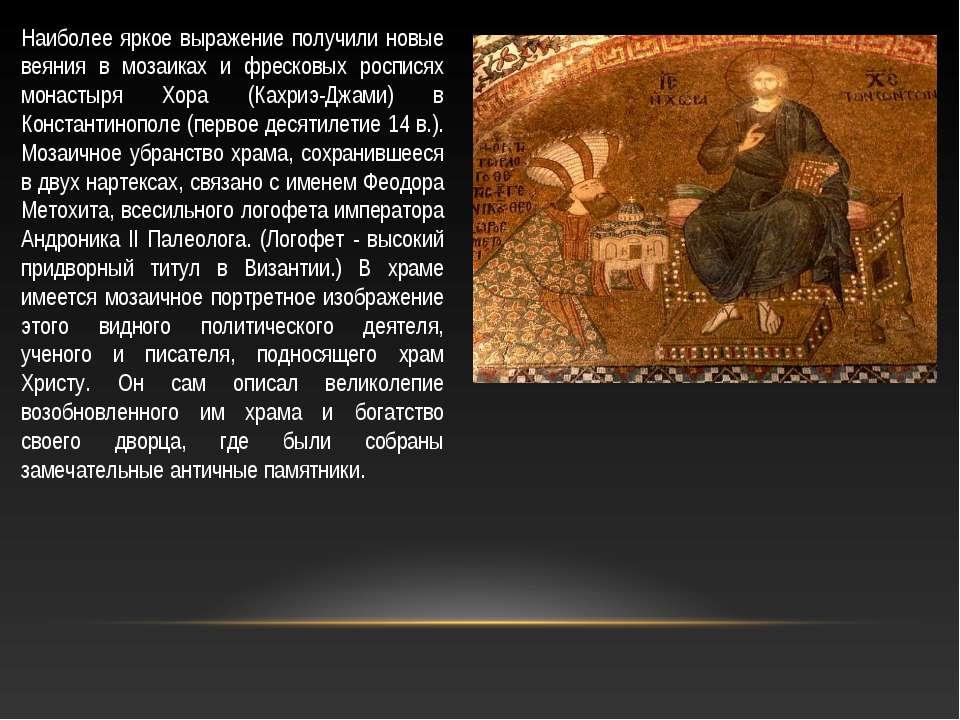 Наиболее яркое выражение получили новые веяния в мозаиках и фресковых роспися...