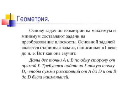 Геометрия. Основу задач по геометрии на максимум и минимум составляют задачи ...