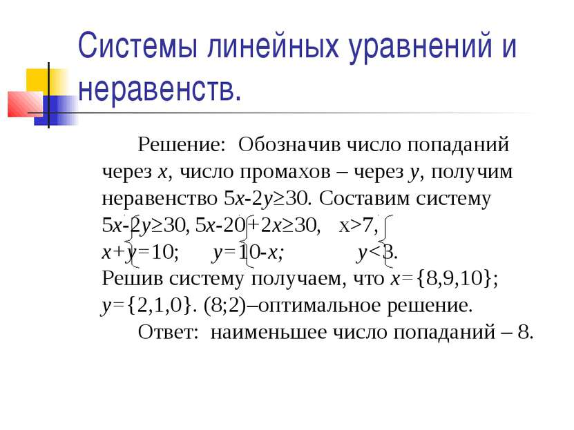 Системы линейных уравнений и неравенств. Решение: Обозначив число попаданий ч...