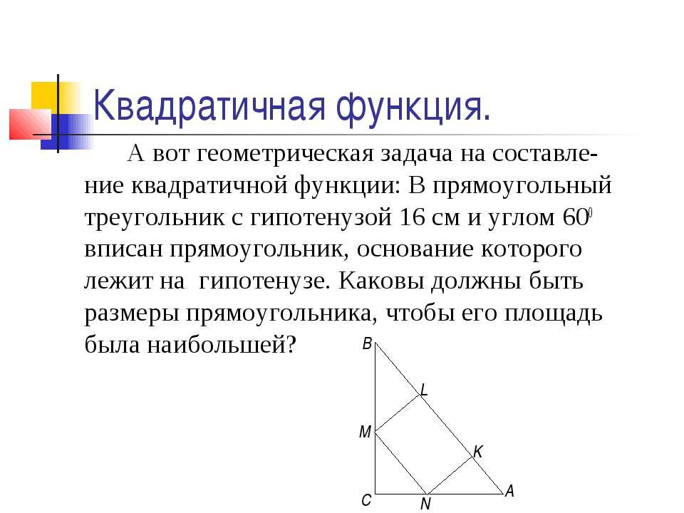 Квадратичная функция. А вот геометрическая задача на составле-ние квадратично...