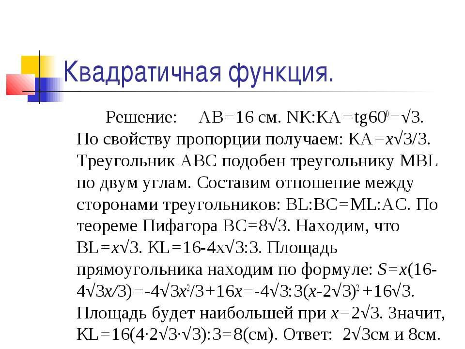 Квадратичная функция. Решение: AB=16 см. NК:КA=tg600=√3. По свойству пропорци...