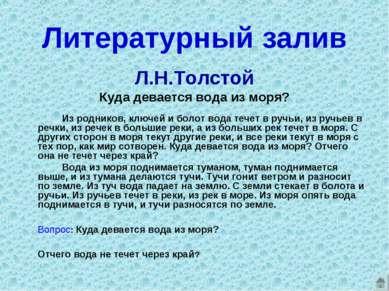 Литературный залив Л.Н.Толстой Куда девается вода из моря? Из родников, ключе...