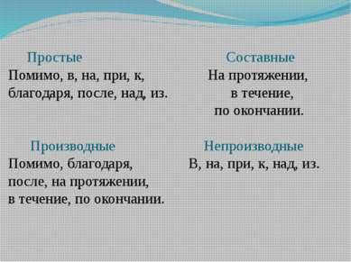 Простые Составные Помимо, в, на, при, к, На протяжении, благодаря, после, над...
