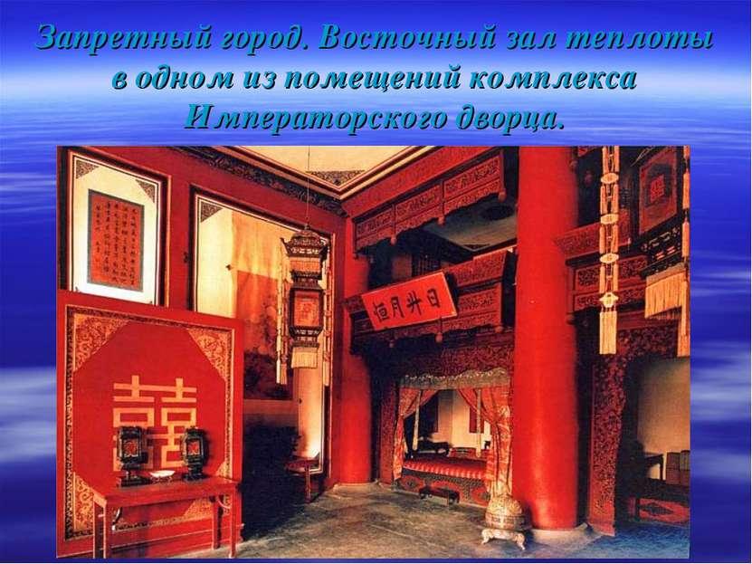 Запретный город. Восточный зал теплоты в одном из помещений комплекса Императ...