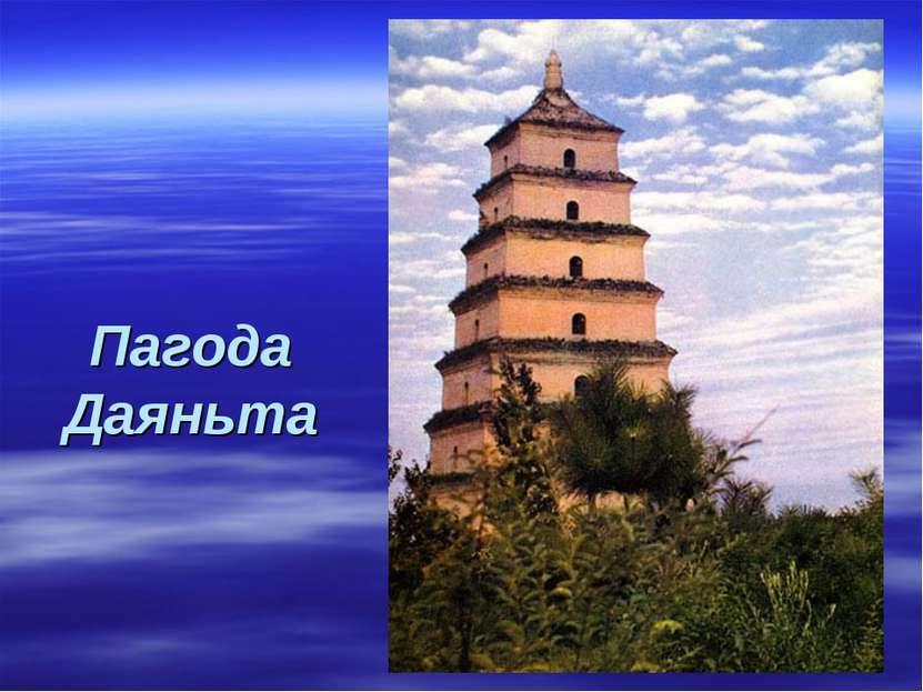 Пагода Даяньта
