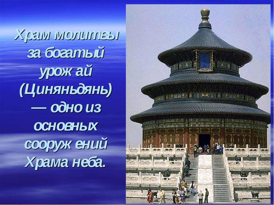 Храм молитвы за богатый урожай (Циняньдянь) — одно из основных сооружений Хра...