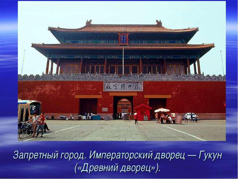 Запретный город. Императорский дворец — Гукун («Древний дворец»).