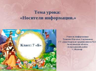 Тема урока: «Носители информации.» Класс: 7 «Б» Учитель информатики Томкова Н...