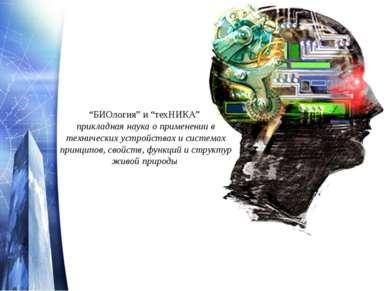 """""""БИОлогия"""" и """"техНИКА"""" прикладная наука о применении в технических устройства..."""
