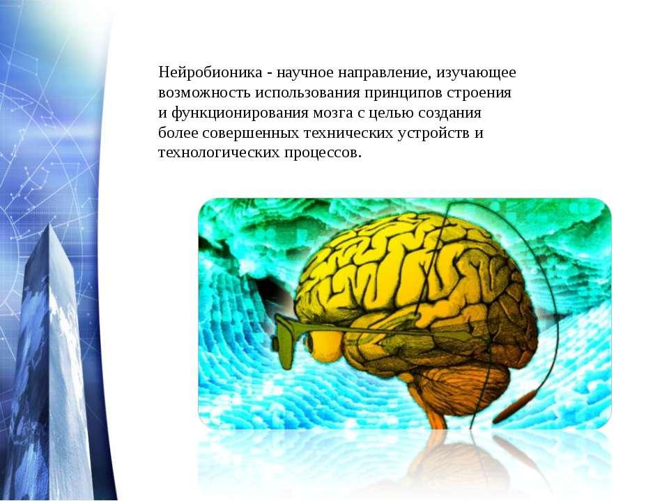 Нейробионика - научное направление, изучающее возможность использования принц...