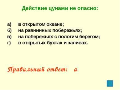 Действие цунами не опасно: а) в открытом океане; б) на равнинных побережьях; ...