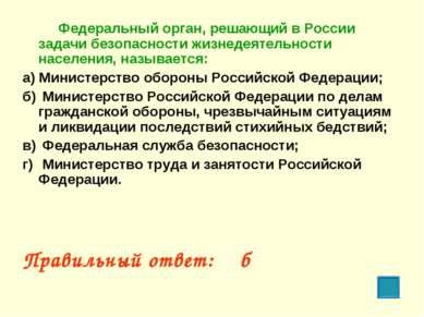 Федеральный орган, решающий в России задачи безопасности жизнедеятельности на...