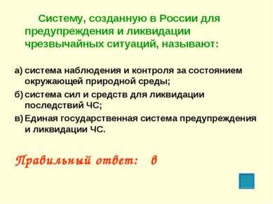 Систему, созданную в России для предупреждения и ликвидации чрезвычайных ситу...