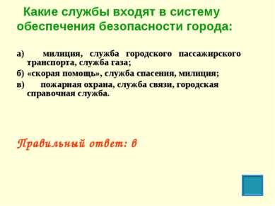 Какие службы входят в систему обеспечения безопасности города: а) милиция, сл...