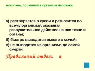 Алкоголь, попавший в организм человека: а) растворяется в крови и разносится ...