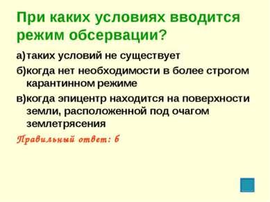 При каких условиях вводится режим обсервации? а) таких условий не существует ...