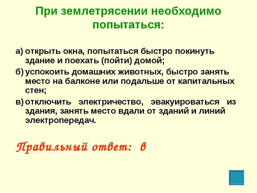При землетрясении необходимо попытаться: а) открыть окна, попытаться быстро п...