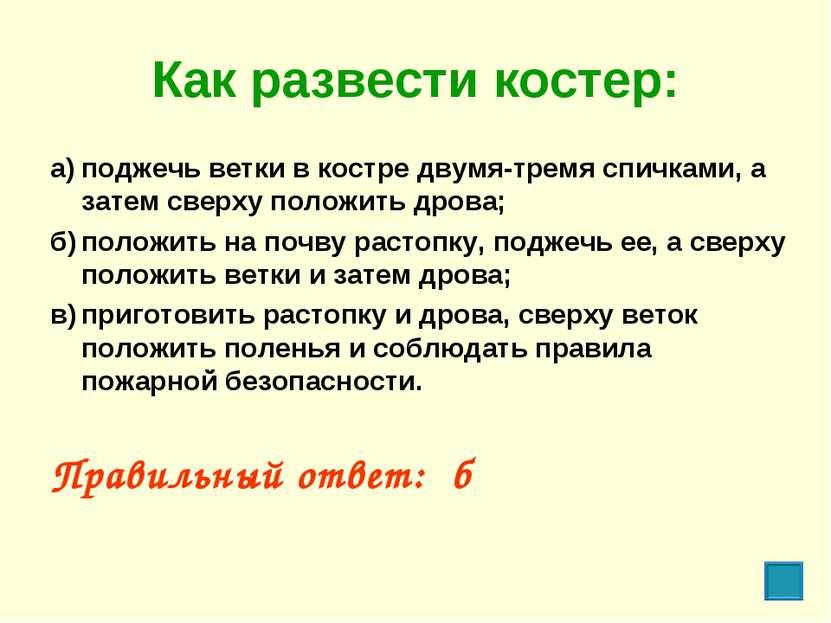 Как развести костер: а) поджечь ветки в костре двумя-тремя спичками, а затем ...