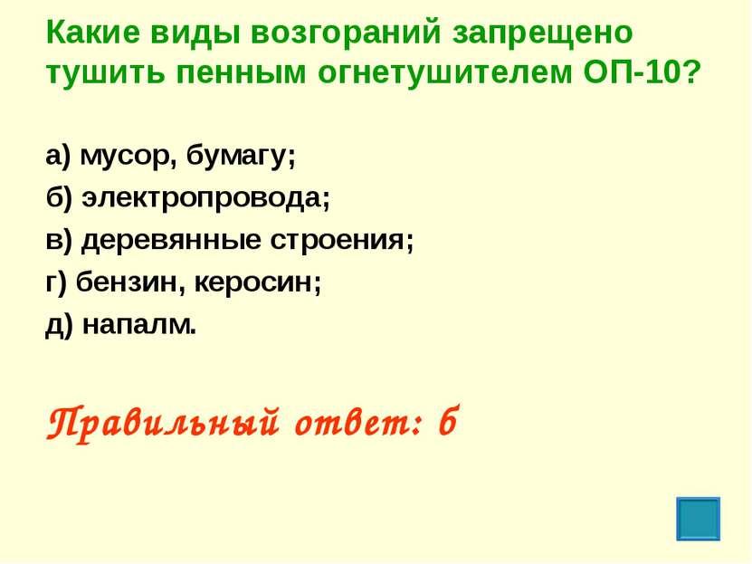 Какие виды возгораний запрещено тушить пенным огнетушителем ОП-10? а) мусор, ...