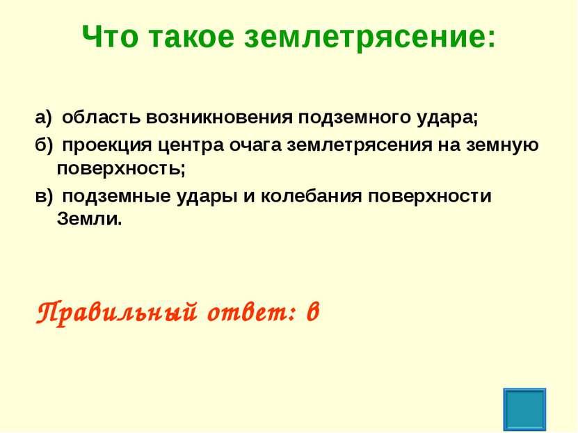 Что такое землетрясение: а) область возникновения подземного удара; б) проекц...
