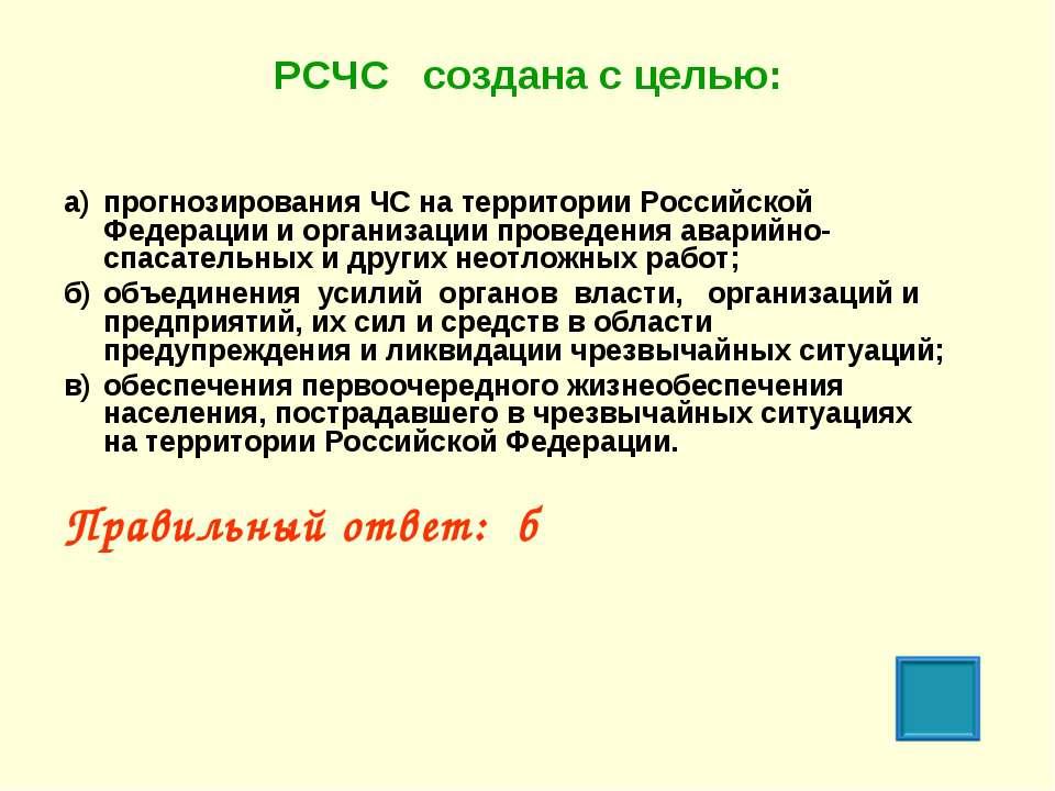 РСЧС создана с целью: а) прогнозирования ЧС на территории Российской Федераци...