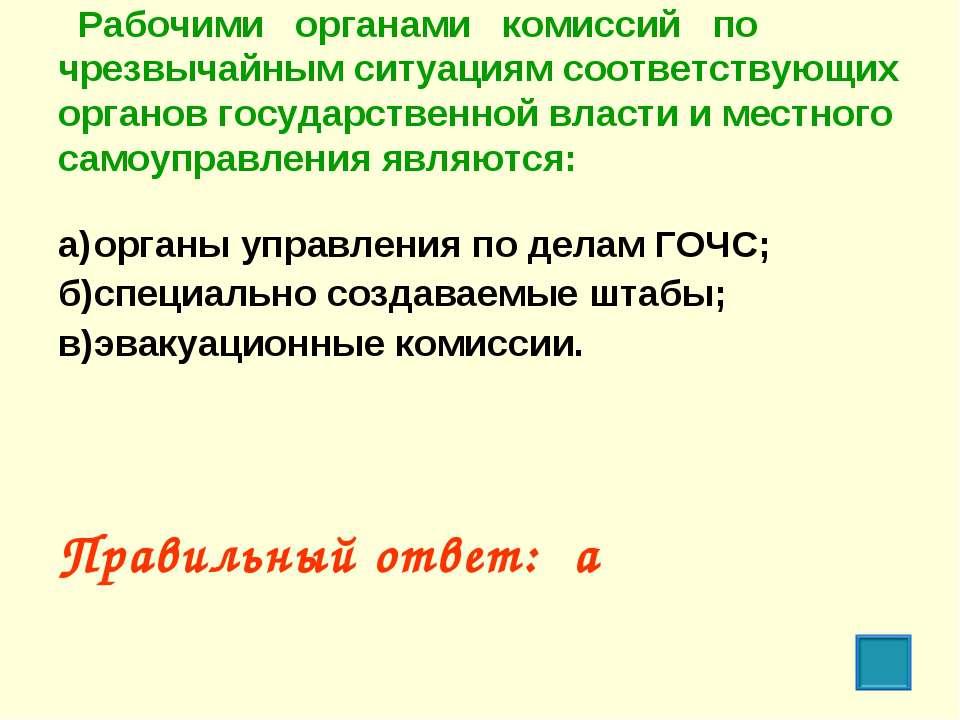 Рабочими органами комиссий по чрезвычайным ситуациям соответствующих органов ...