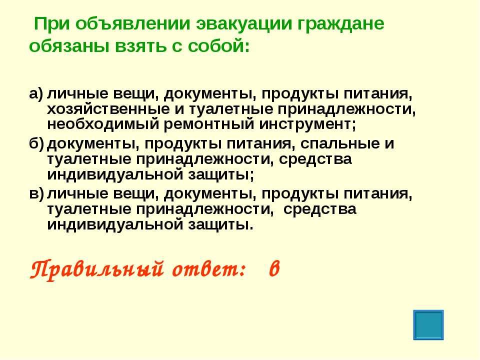 При объявлении эвакуации граждане обязаны взять с собой: а) личные вещи, доку...