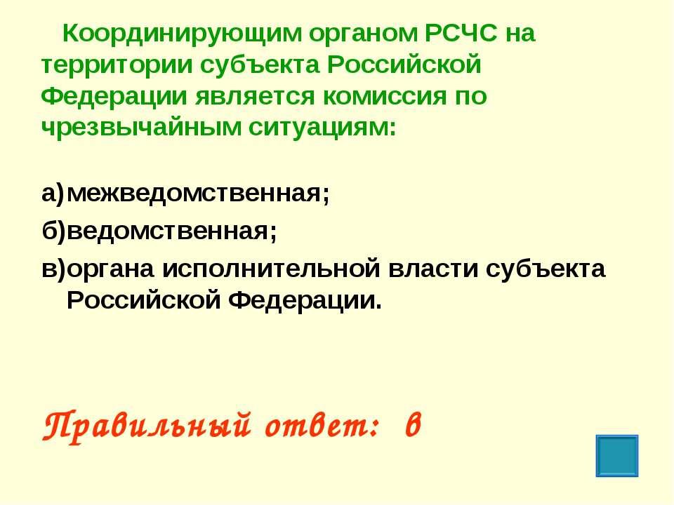 Координирующим органом РСЧС на территории субъекта Российской Федерации являе...