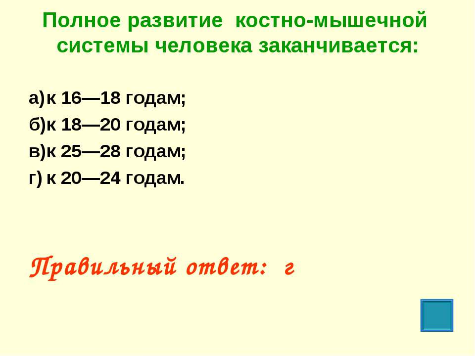 Полное развитие костно-мышечной системы человека заканчивается: а) к 16—18 го...