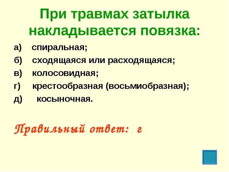При травмах затылка накладывается повязка: а) спиральная; б) сходящаяся или р...